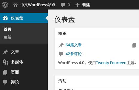 wordpress for linux v4.2 中文版